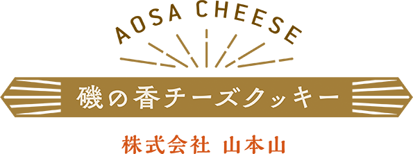AOSA CHEESE 磯の香チーズクッキー