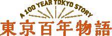 東京百年物語