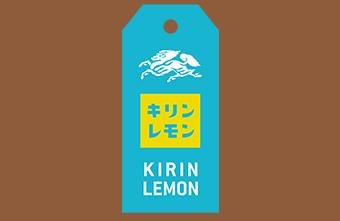 東京で愛され続ける キリンレモン