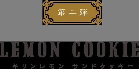 01 LEMON COOKIE キリンレモンサンドクッキー