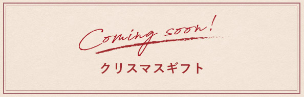 Coming soon! クリスマスギフト